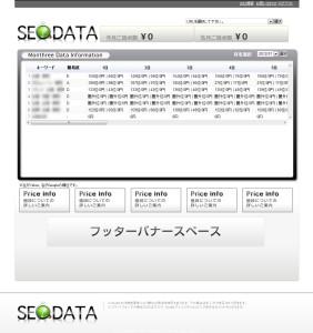 SEO順位測定・顧客用管理画面制作