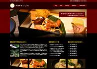 ホームページ255