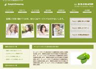 ホームページ325